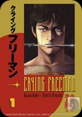 Crying Freeman vol01